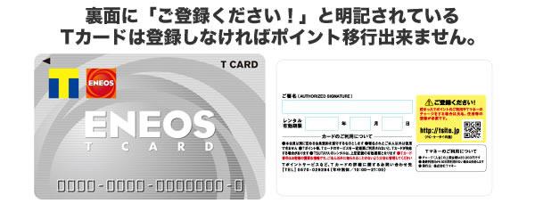 Tカード情報登録が必要なTカード