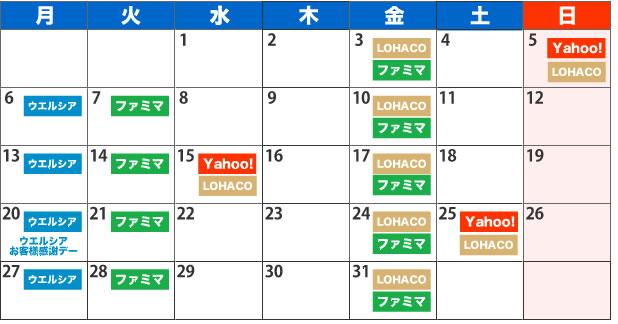 Tポイントがお得なイベントカレンダー