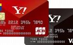 Tカードを徹底比較!(Yahoo! JAPANカード、Tカードプラス、ファミマTカードの違いなど)
