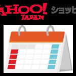 必ず覚えておきたい!Yahoo!ショッピングのキャンペーンの予定・開催パターンとは